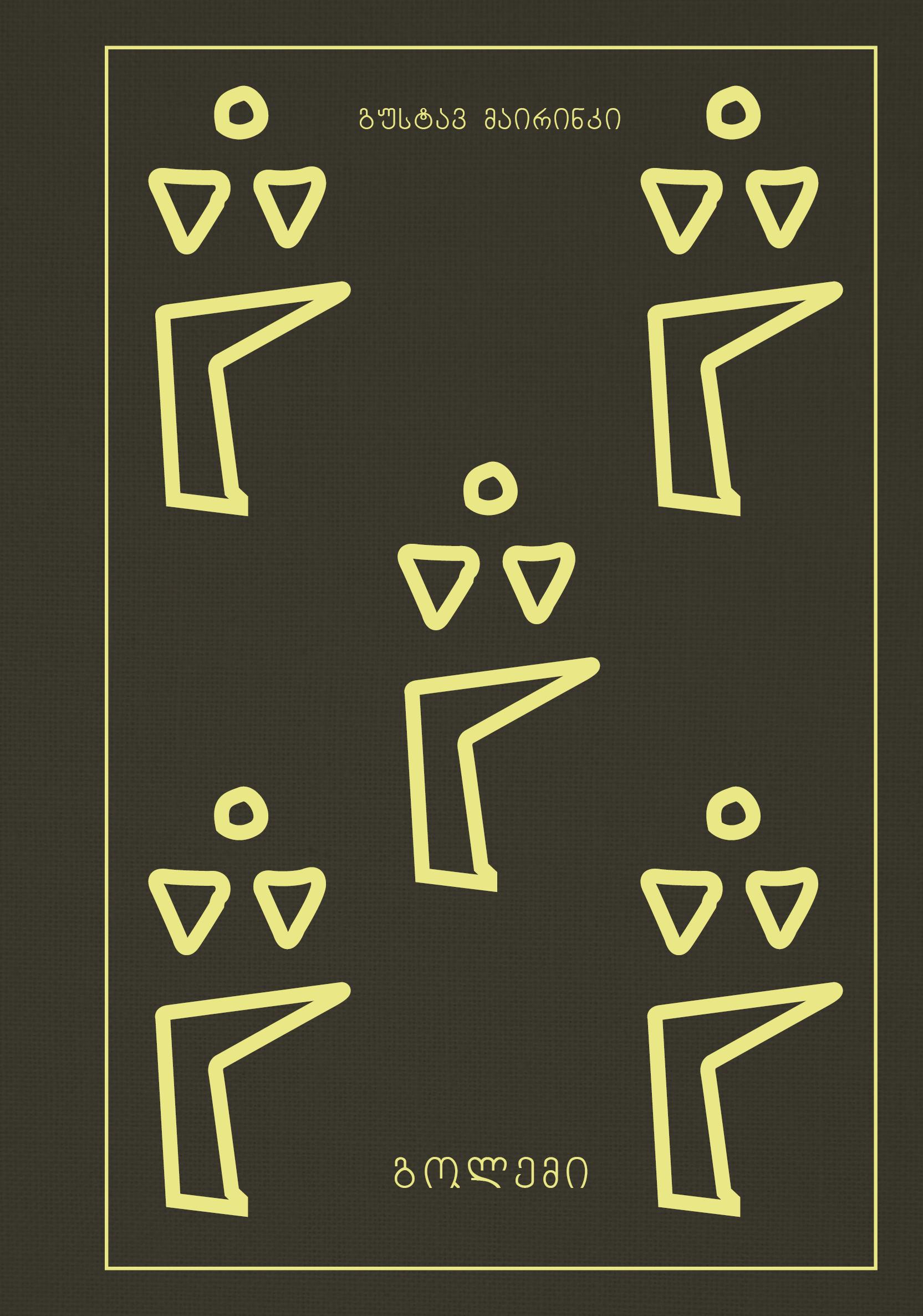 Image result for გოლემი